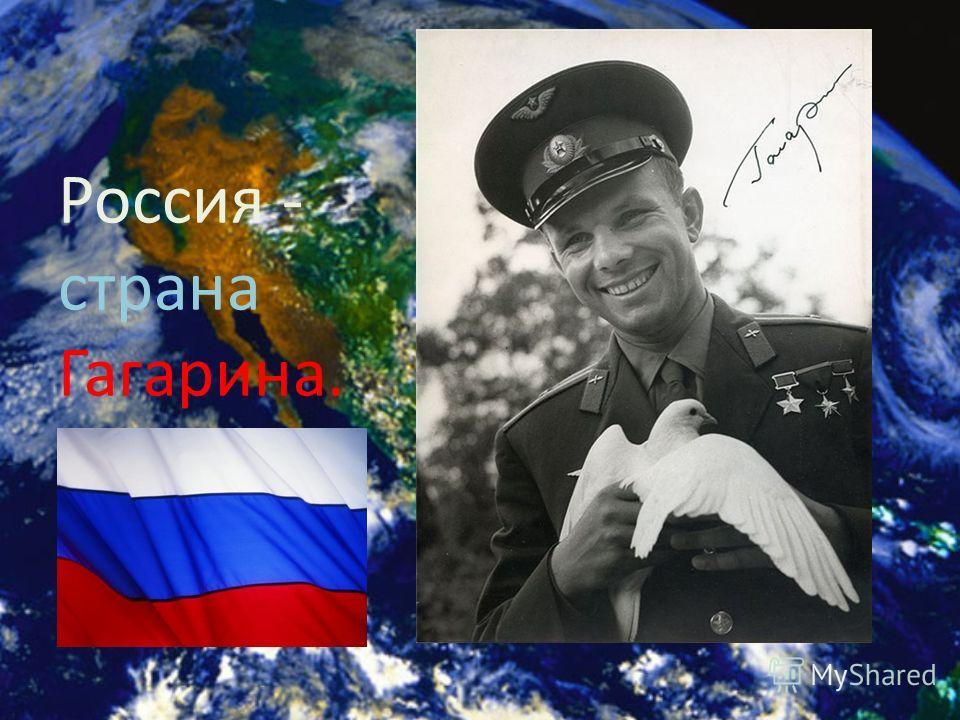 Россия - страна Гагарина.