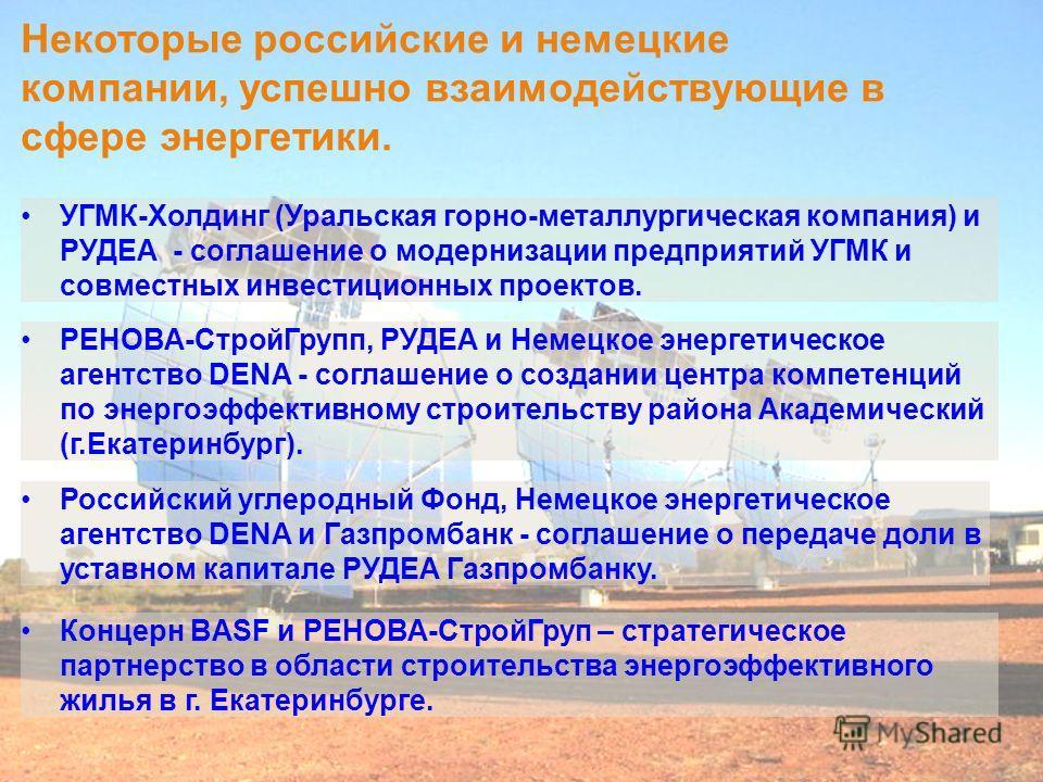 Некоторые российские и немецкие компании, успешно взаимодействующие в сфере энергетики. УГМК-Холдинг (Уральская горно-металлургическая компания) и РУДЕА - соглашение о модернизации предприятий УГМК и совместных инвестиционных проектов. РЕНОВА-СтройГр