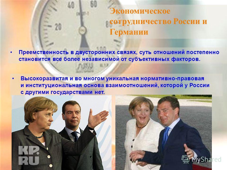 Экономическое сотрудничество России и Германии Преемственность в двусторонних связях, суть отношений постепенно становится все более независимой от субъективных факторов. Высокоразвитая и во многом уникальная нормативно-правовая и институциональная о