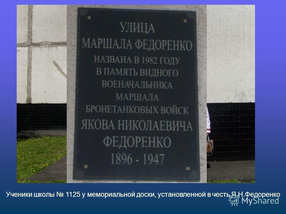 Ученики школы 1125 у мемориальной доски, установленной в честь Я.Н.Федоренко