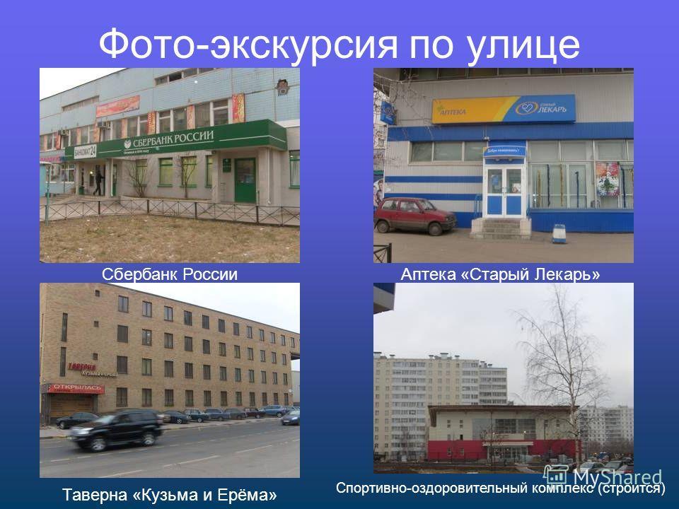Сбербанк РоссииАптека «Старый Лекарь» Таверна «Кузьма и Ерёма» Спортивно-оздоровительный комплекс (строится)