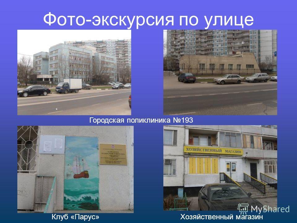 Фото-экскурсия по улице Городская поликлиника 193 Клуб «Парус»Хозяйственный магазин