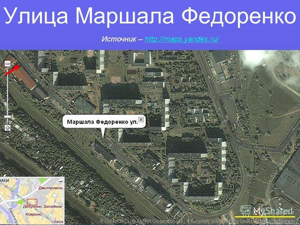 Улица Маршала Федоренко Источник – http://maps.yandex.ru/http://maps.yandex.ru/