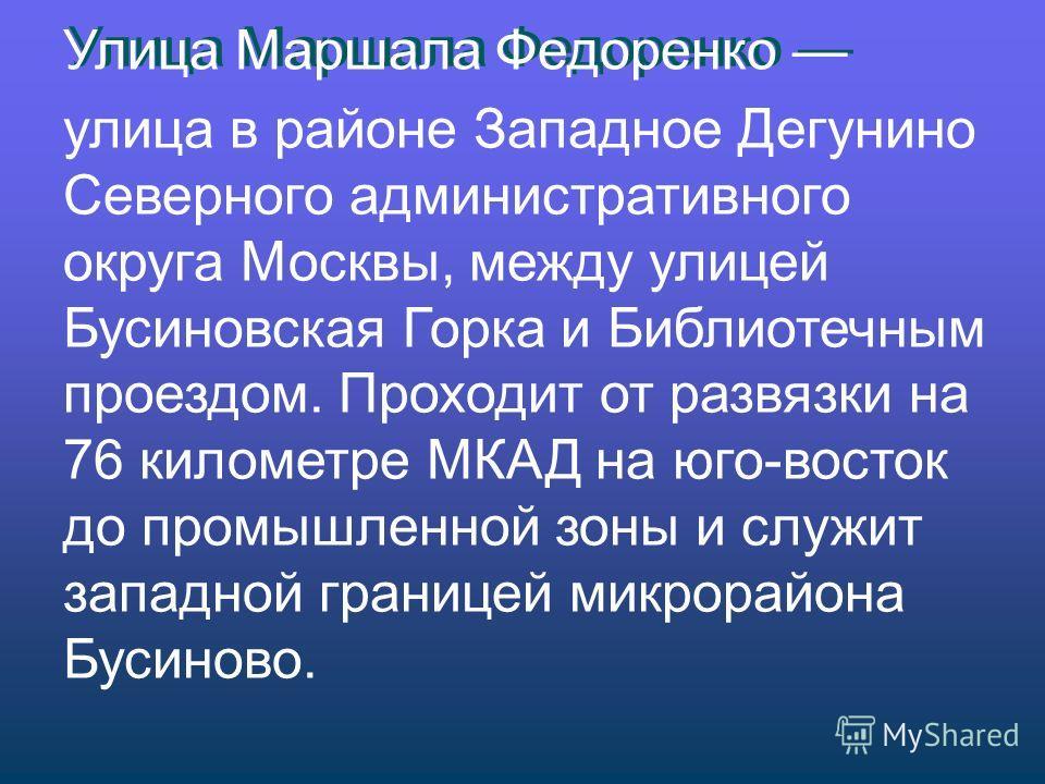 улица в районе Западное Дегунино Северного административного округа Москвы, между улицей Бусиновская Горка и Библиотечным проездом. Проходит от развязки на 76 километре МКАД на юго-восток до промышленной зоны и служит западной границей микрорайона Бу