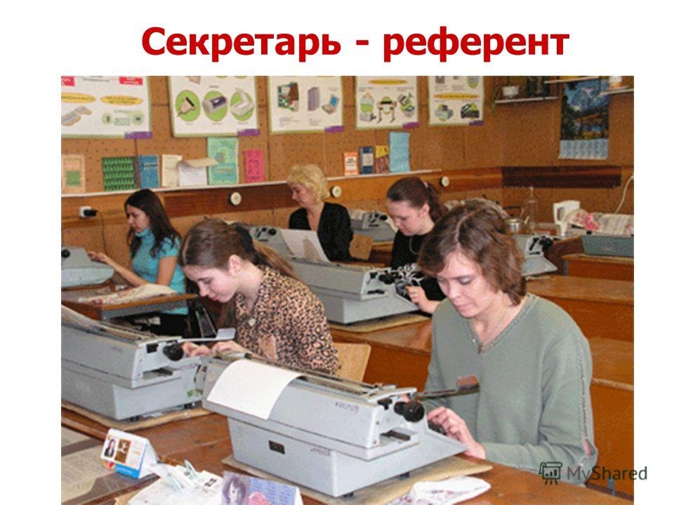 Секретарь - референт