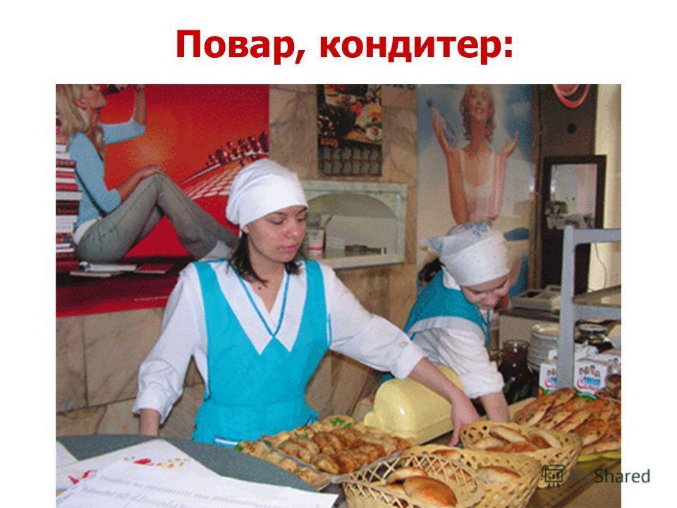 Повар, кондитер: