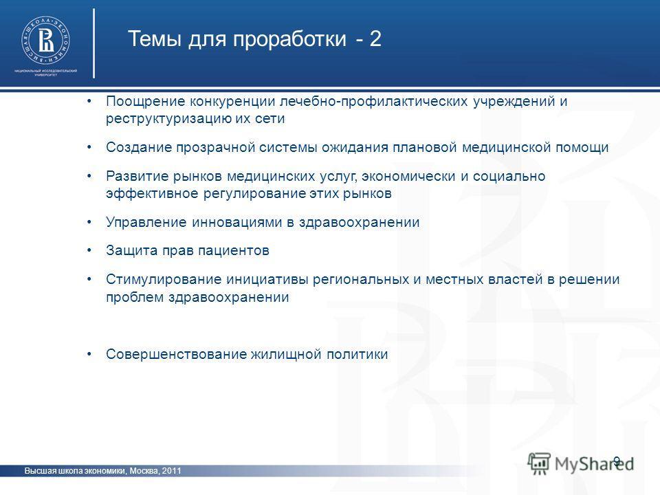 9 Темы для проработки - 2 Поощрение конкуренции лечебно-профилактических учреждений и реструктуризацию их сети Создание прозрачной системы ожидания плановой медицинской помощи Развитие рынков медицинских услуг, экономически и социально эффективное ре