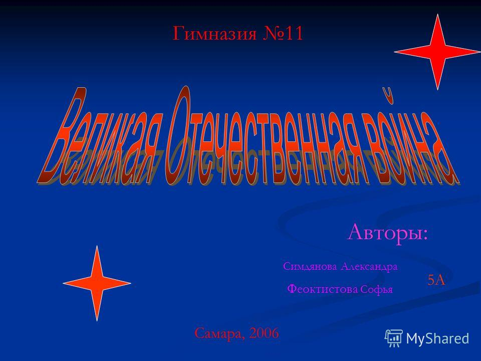 Гимназия 11 Авторы: Симдянова Александра Феоктистова Софья 5А Самара, 2006