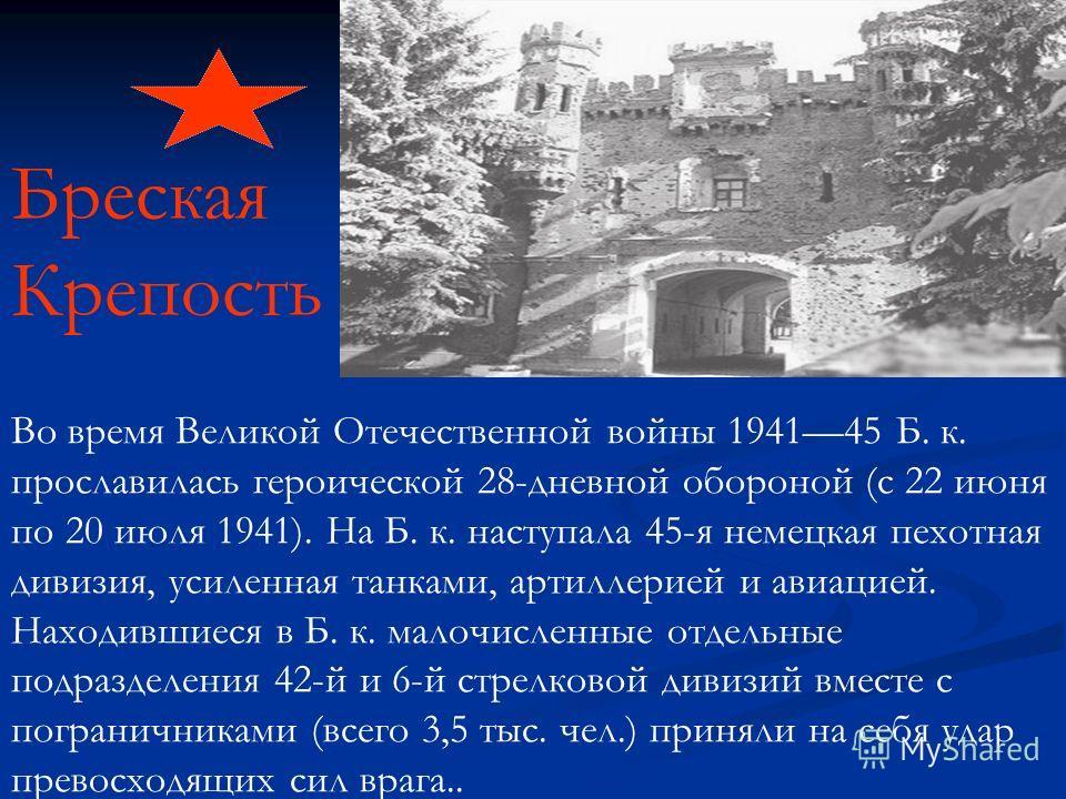 Во время Великой Отечественной войны 194145 Б. к. прославилась героической 28-дневной обороной (с 22 июня по 20 июля 1941). На Б. к. наступала 45-я немецкая пехотная дивизия, усиленная танками, артиллерией и авиацией. Находившиеся в Б. к. малочисленн