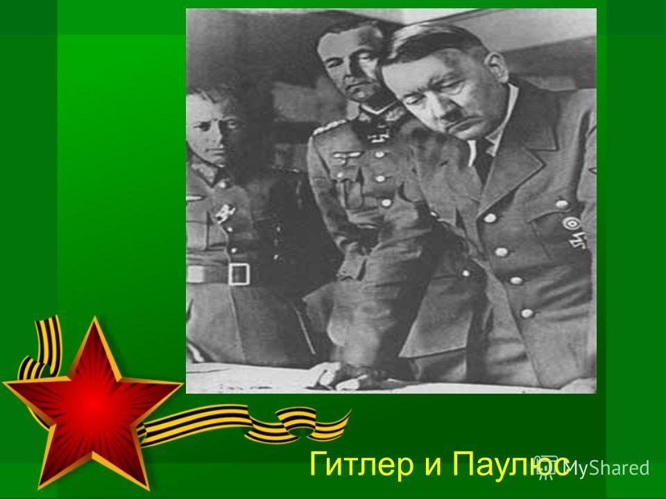 Гитлер и Паулюс