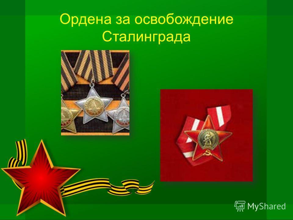 Ордена за освобождение Сталинграда
