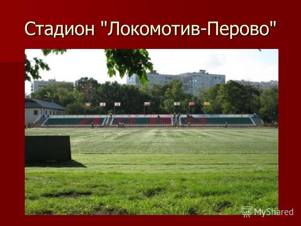 Стадион Локомотив-Перово