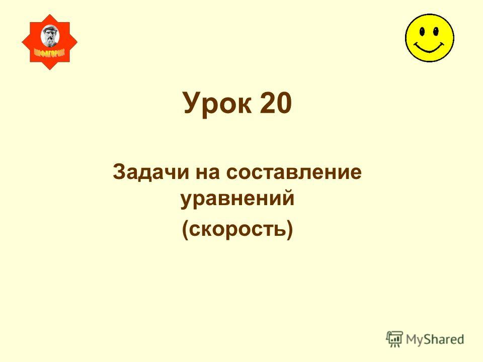 Урок 20 Задачи на составление уравнений (скорость)
