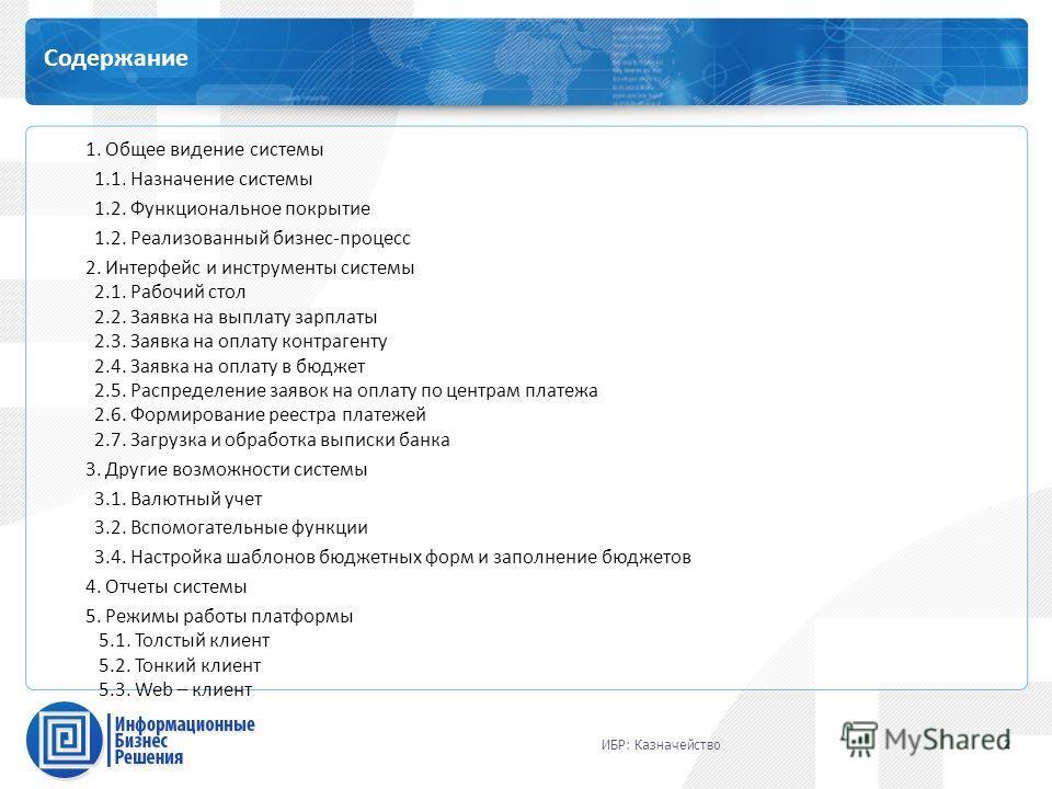 Каталог профессиональных сервисов Содержание 2 1. Общее видение системы 1.1. Назначение системы 1.2. Функциональное покрытие 1.2. Реализованный бизнес-процесс 2. Интерфейс и инструменты системы 2.1. Рабочий стол 2.2. Заявка на выплату зарплаты 2.3. З