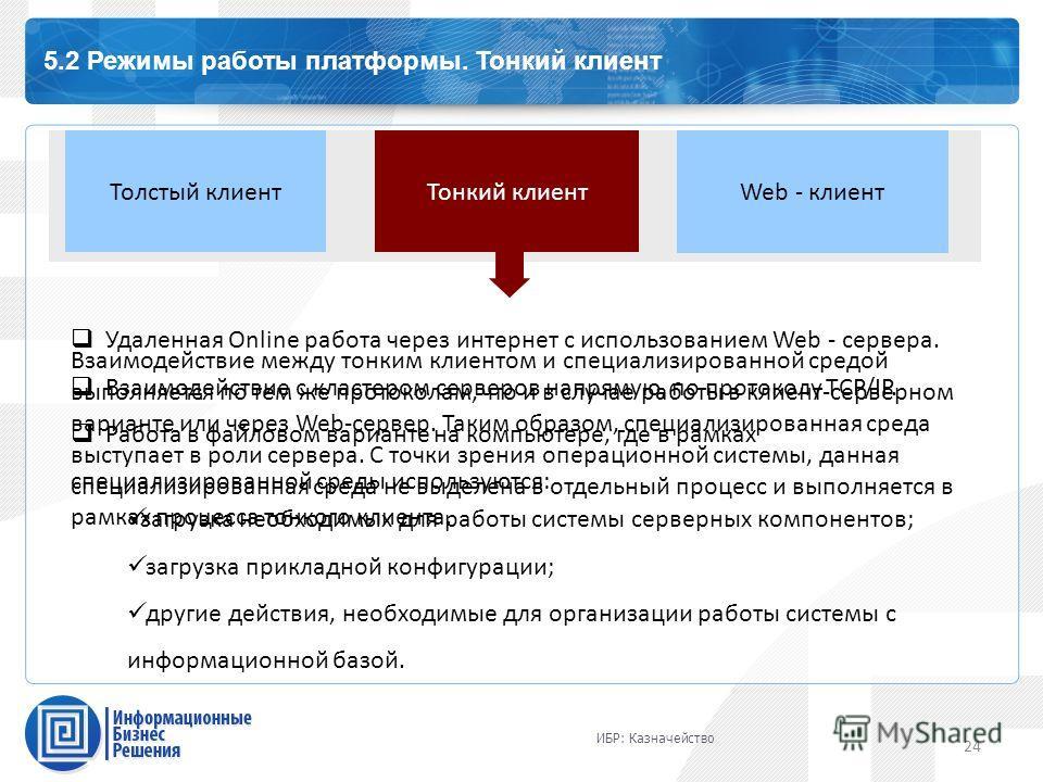 Каталог профессиональных сервисов 5.2 Режимы работы платформы. Тонкий клиент Тонкий клиентТолстый клиент Web - клиент Удаленная Online работа через интернет с использованием Web - сервера. Взаимодействие с кластером серверов напрямую, по протоколу TC