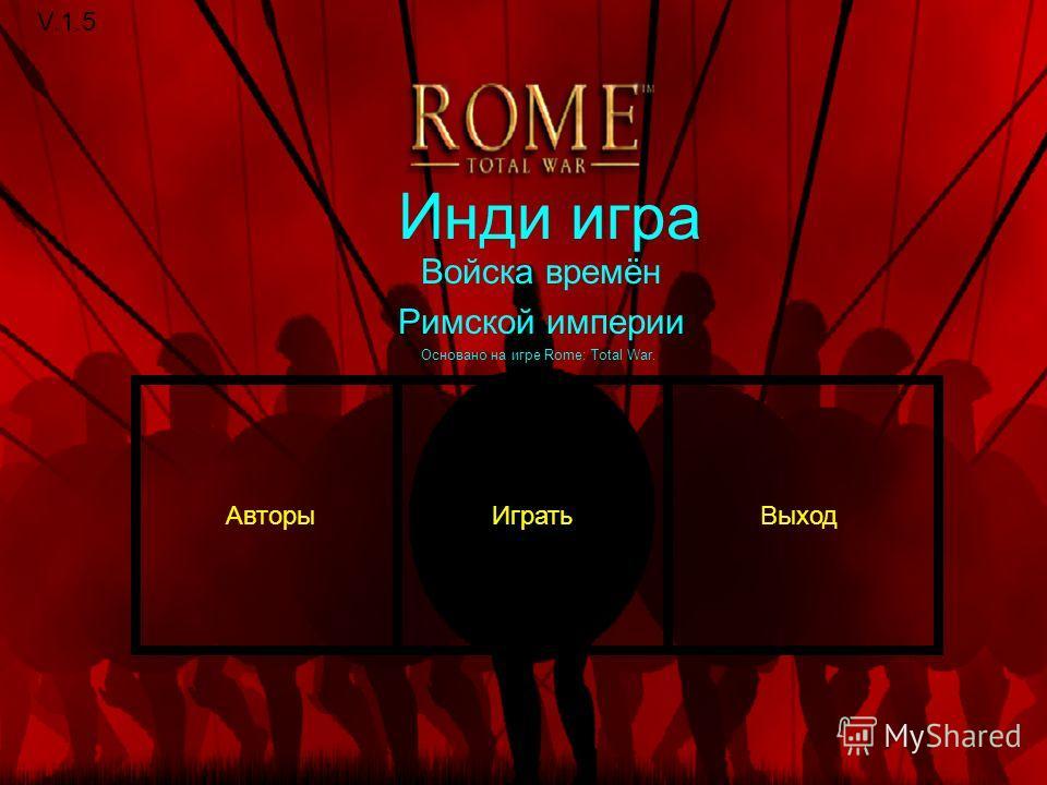 Инди игра Войска времён Римской империи ИгратьВыходАвторы V.1.5 Основано на игре Rome: Total War.