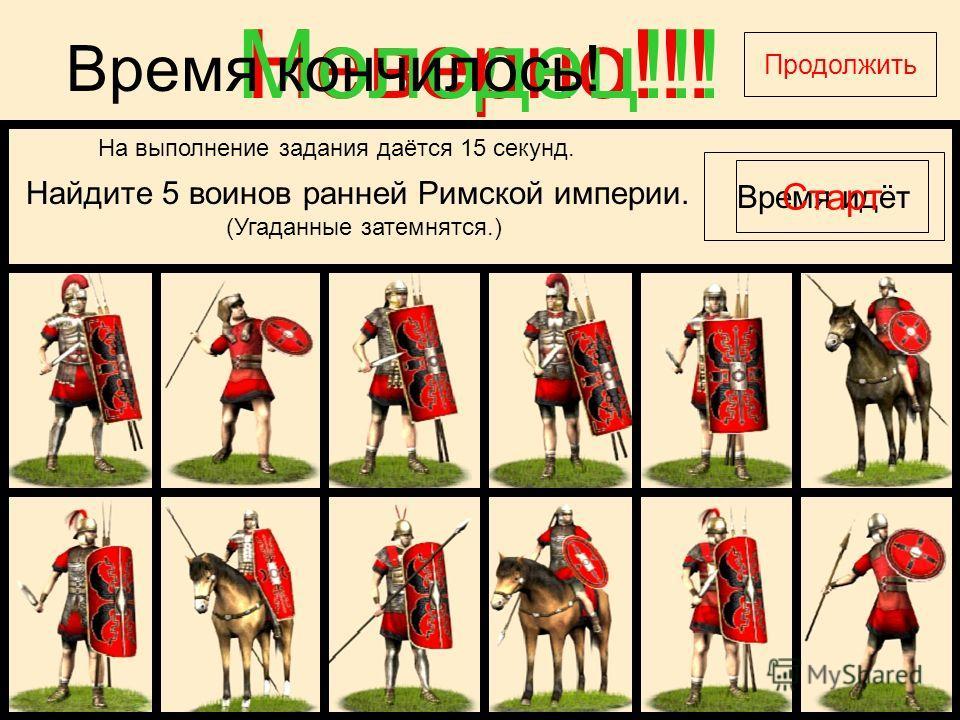 Время идёт Неверно!!! Молодец!!! Найдите 5 воинов ранней Римской империи. (Угаданные затемнятся.) На выполнение задания даётся 15 секунд. Старт Продолжить Время кончилось! Молодец!