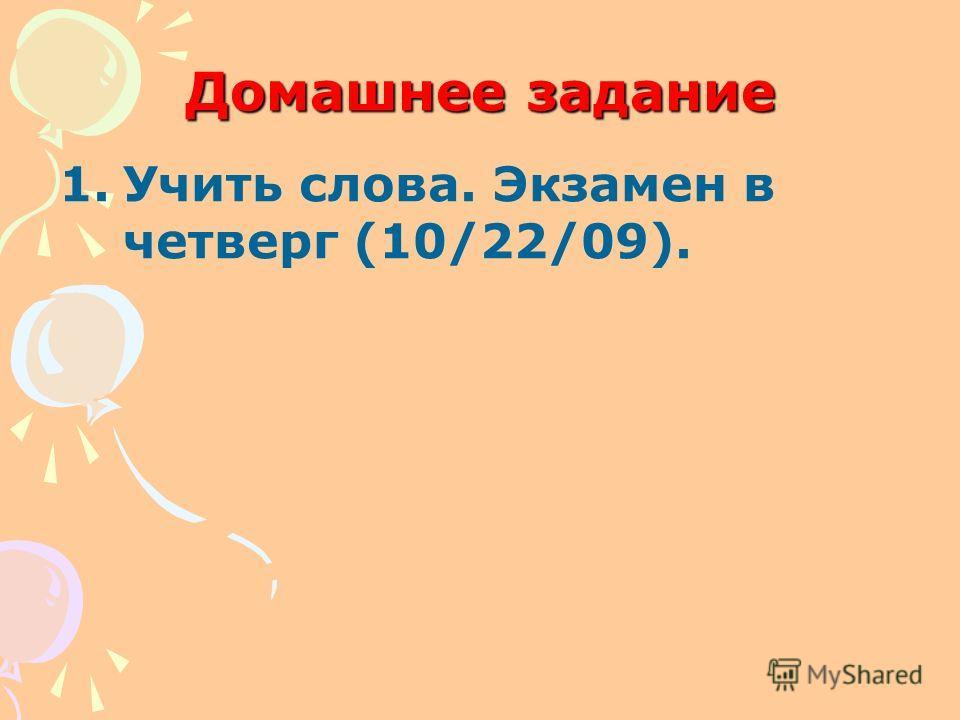 Домашнее задание 1.Учить слова. Экзамен в четверг (10/22/09).