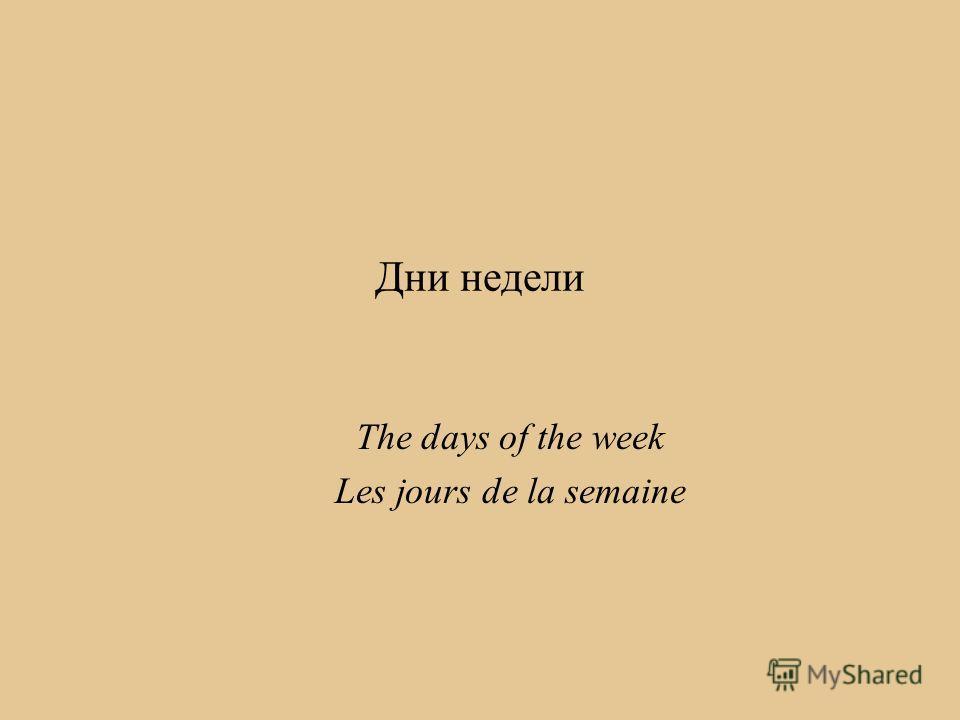 Дни недели The days of the week Les jours de la semaine