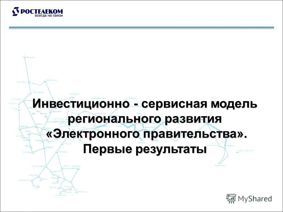 Инвестиционно - сервисная модель регионального развития «Электронного правительства». Первые результаты