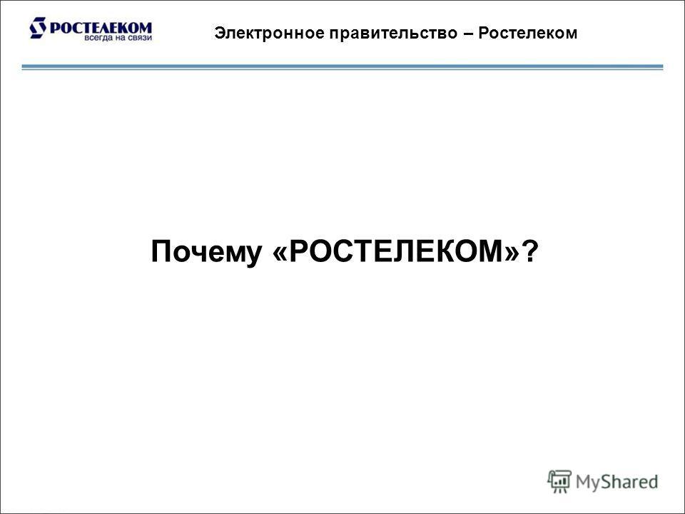 Электронное правительство – Ростелеком Почему «РОСТЕЛЕКОМ»?