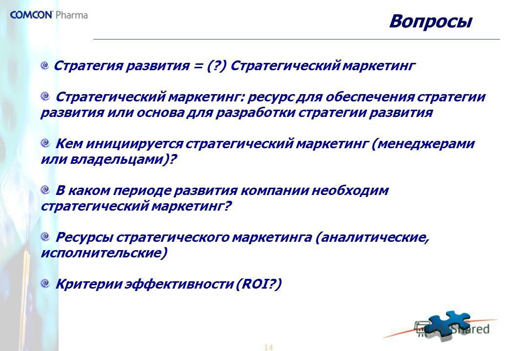 14 Стратегия развития = (?) Стратегический маркетинг Стратегический маркетинг: ресурс для обеспечения стратегии развития или основа для разработки стратегии развития Кем инициируется стратегический маркетинг (менеджерами или владельцами)? В каком пер