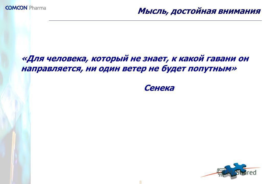 8 «Для человека, который не знает, к какой гавани он направляется, ни один ветер не будет попутным» Сенека Мысль, достойная внимания