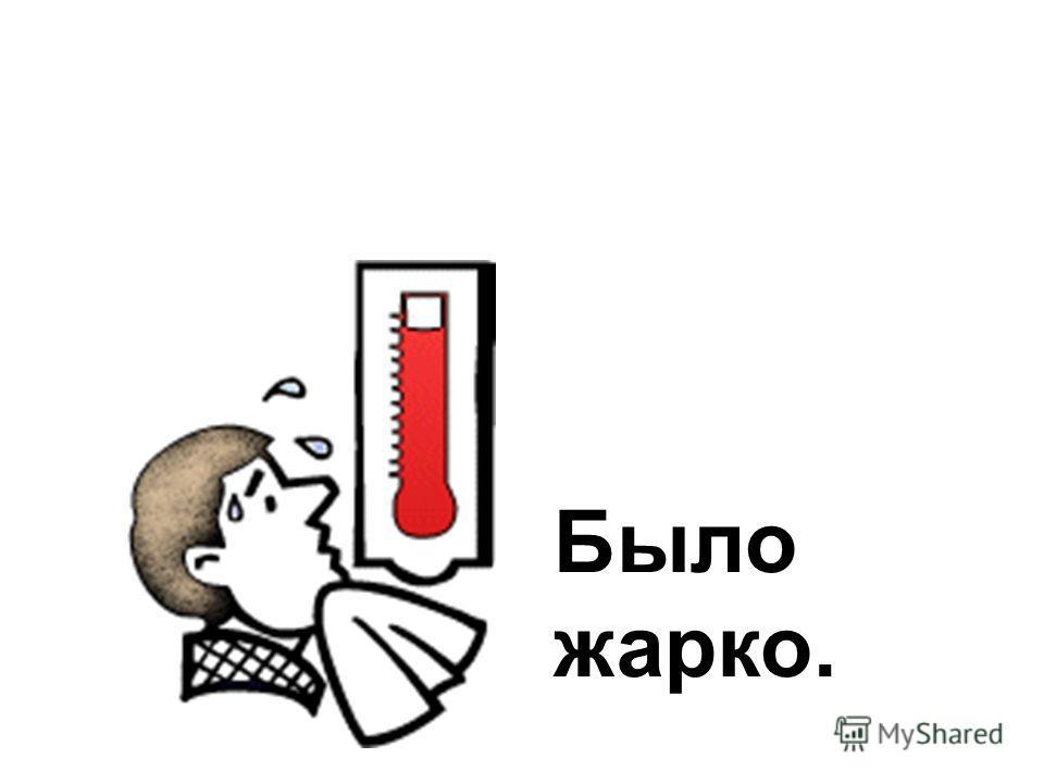 Было жарко.