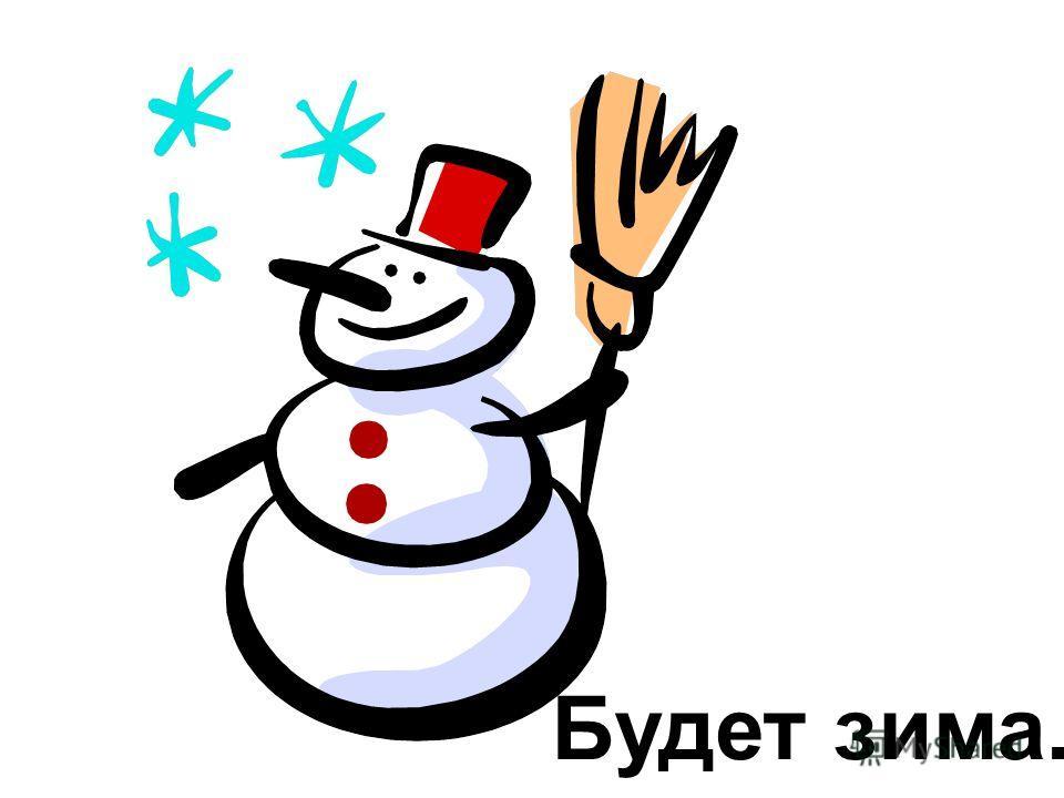 Будет зима.