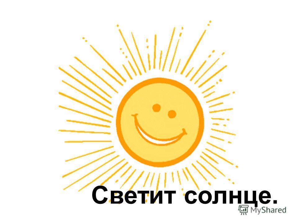 Светит солнце.