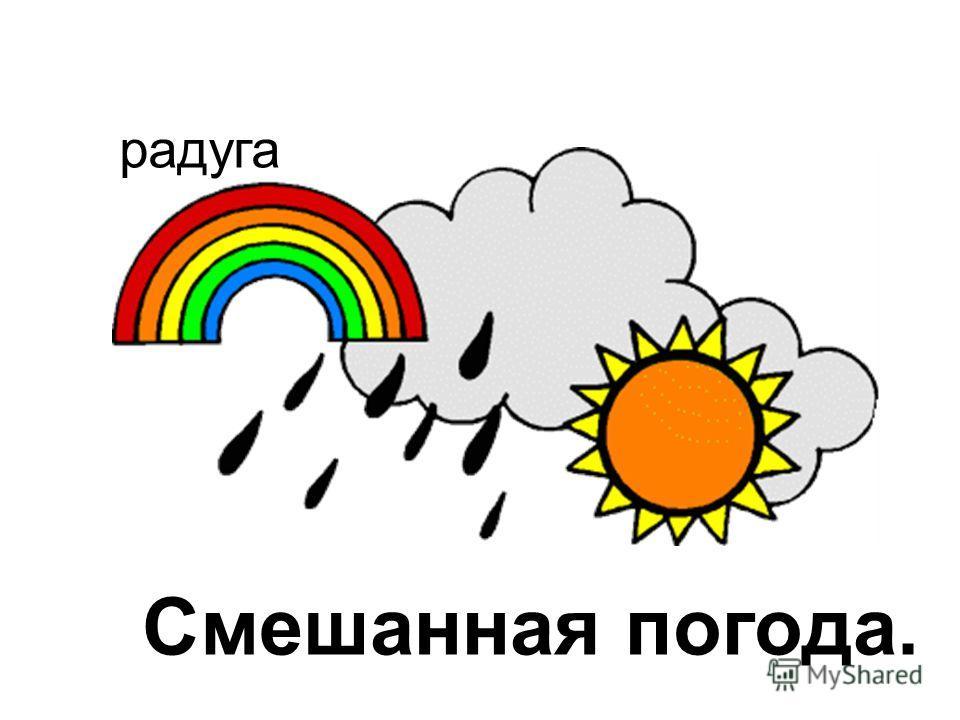 Смешанная погода. радуга