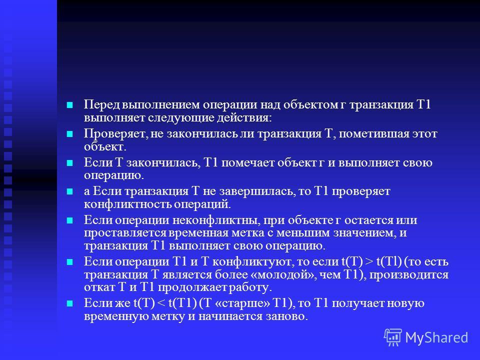 Перед выполнением операции над объектом г транзакция Т1 выполняет следующие действия: Проверяет, не закончилась ли транзакция Т, пометившая этот объект. Если Т закончилась, Т1 помечает объект г и выполняет свою операцию. а Если транзакция Т не заверш