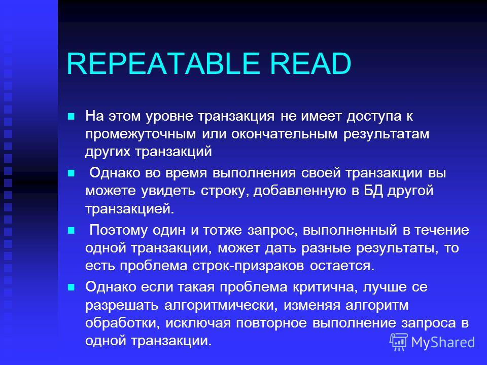REPEATABLE READ На этом уровне транзакция не имеет доступа к промежуточным или окончательным результатам других транзакций Однако во время выполнения своей транзакции вы можете увидеть строку, добавленную в БД другой транзакцией. Поэтому один и тотже