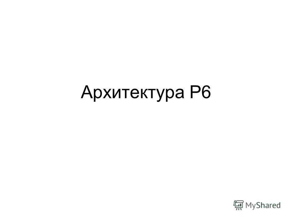 Архитектура P6