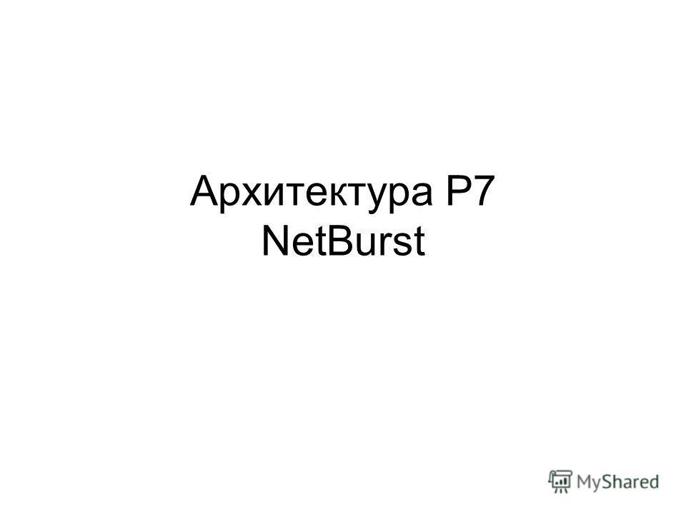 Архитектура P7 NetBurst