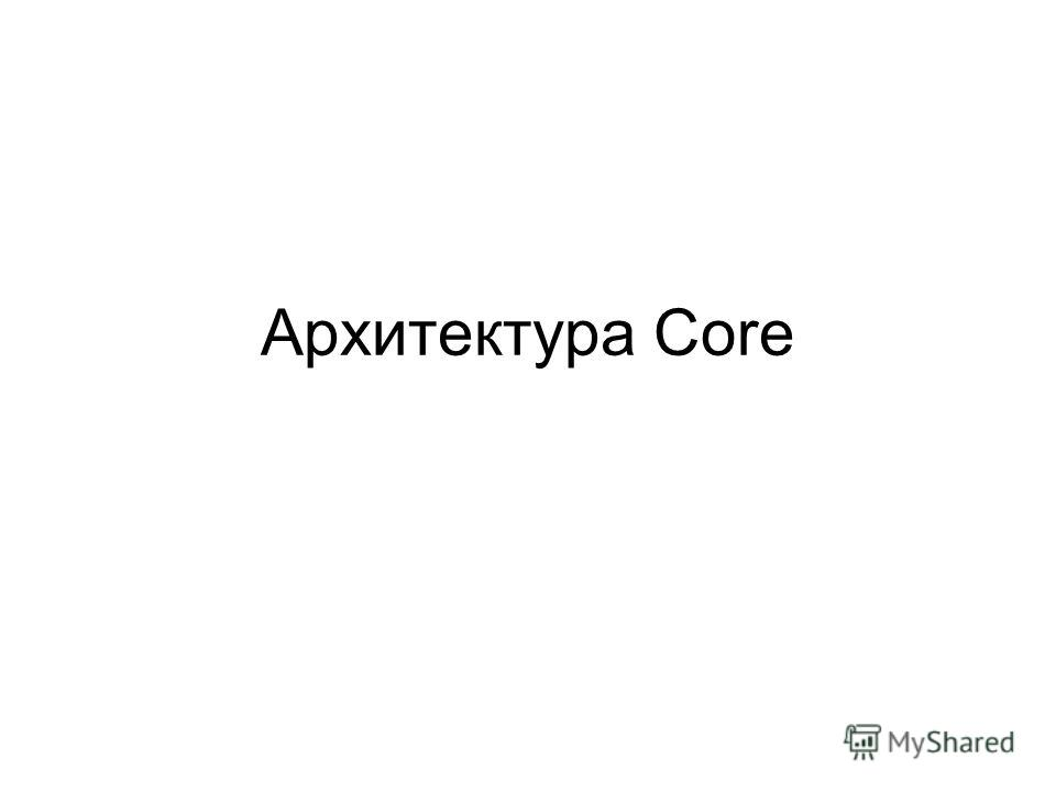 Архитектура Core