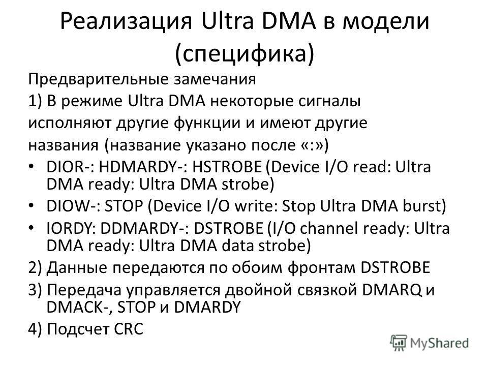 Реализация Ultra DMA в модели (специфика) Предварительные замечания 1) В режиме Ultra DMA некоторые сигналы исполняют другие функции и имеют другие названия (название указано после «:») DIOR-: HDMARDY-: HSTROBE (Device I/O read: Ultra DMA ready: Ultr