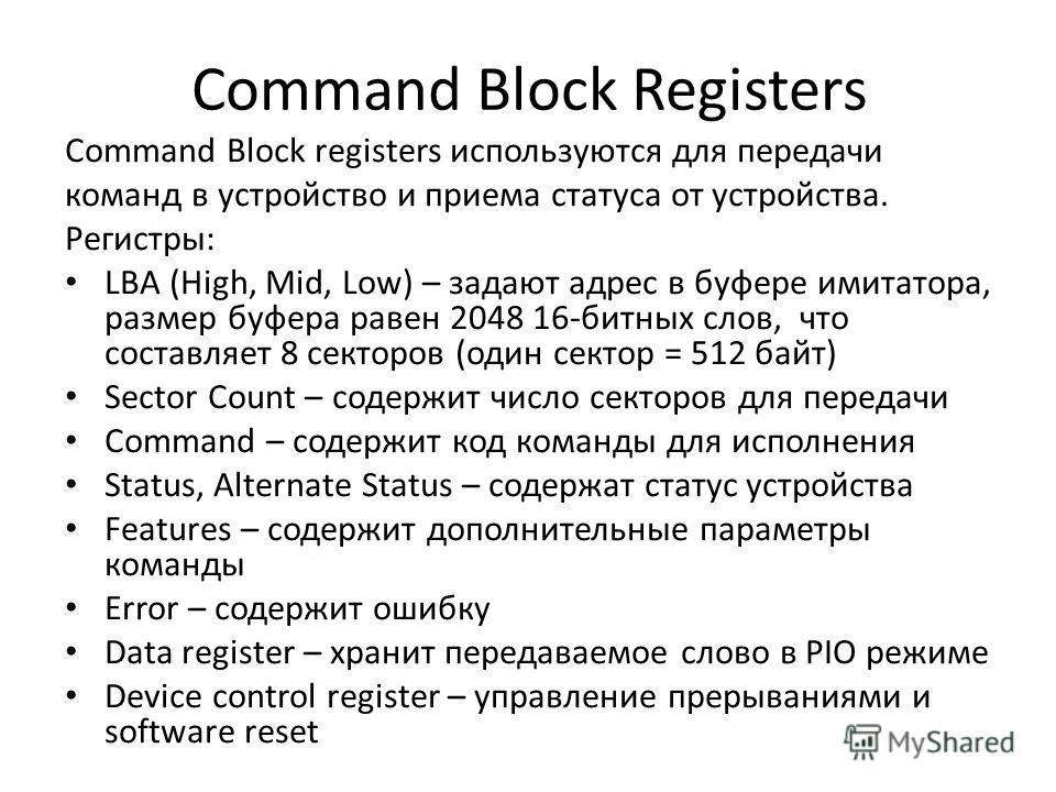 Command Block Registers Command Block registers используются для передачи команд в устройство и приема статуса от уcтройства. Регистры: LBA (High, Mid, Low) – задают адрес в буфере имитатора, размер буфера равен 2048 16-битных слов, что составляет 8