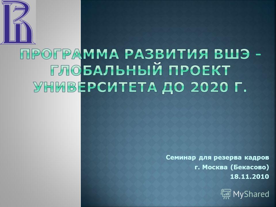 Семинар для резерва кадров г. Москва (Бекасово) 18.11.2010
