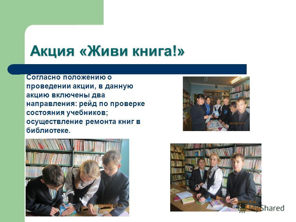 Акция «Живи книга!» Согласно положению о проведении акции, в данную акцию включены два направления: рейд по проверке состояния учебников; осуществление ремонта книг в библиотеке.
