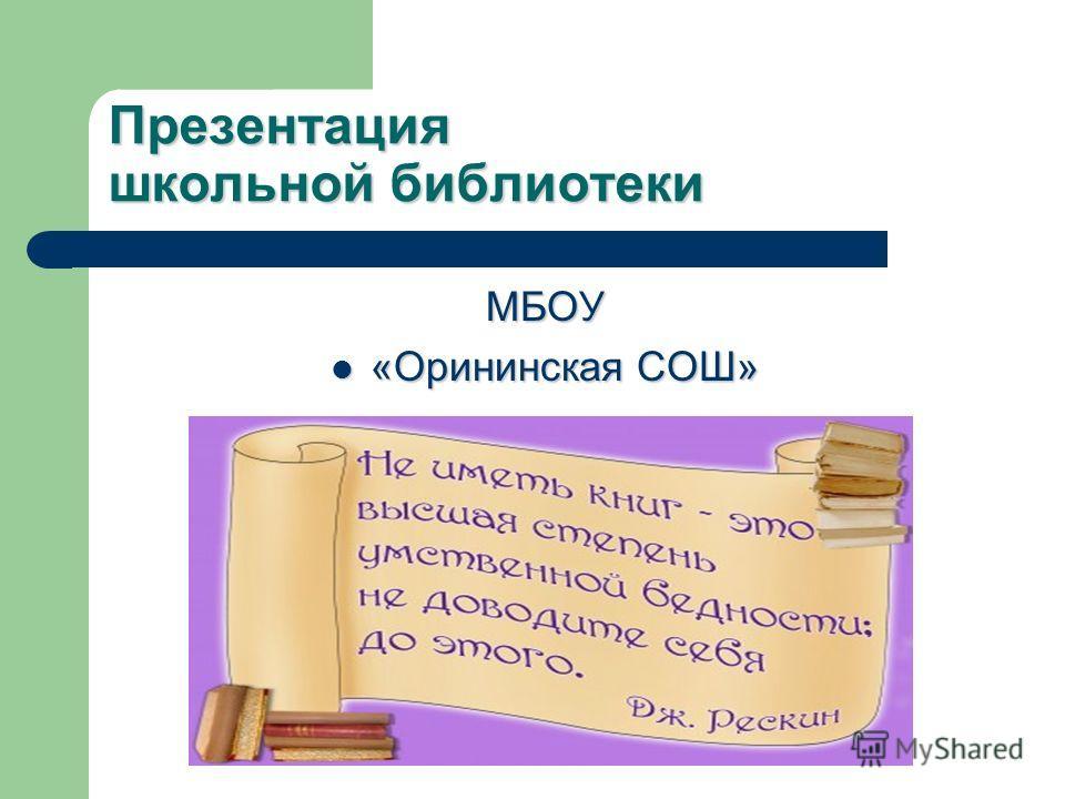Презентация школьной библиотеки МБОУ «Орининская СОШ» «Орининская СОШ»