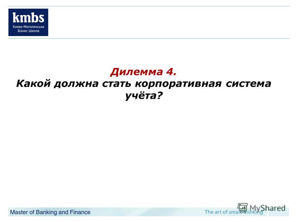 Дилемма 4. Какой должна стать корпоративная система учёта?