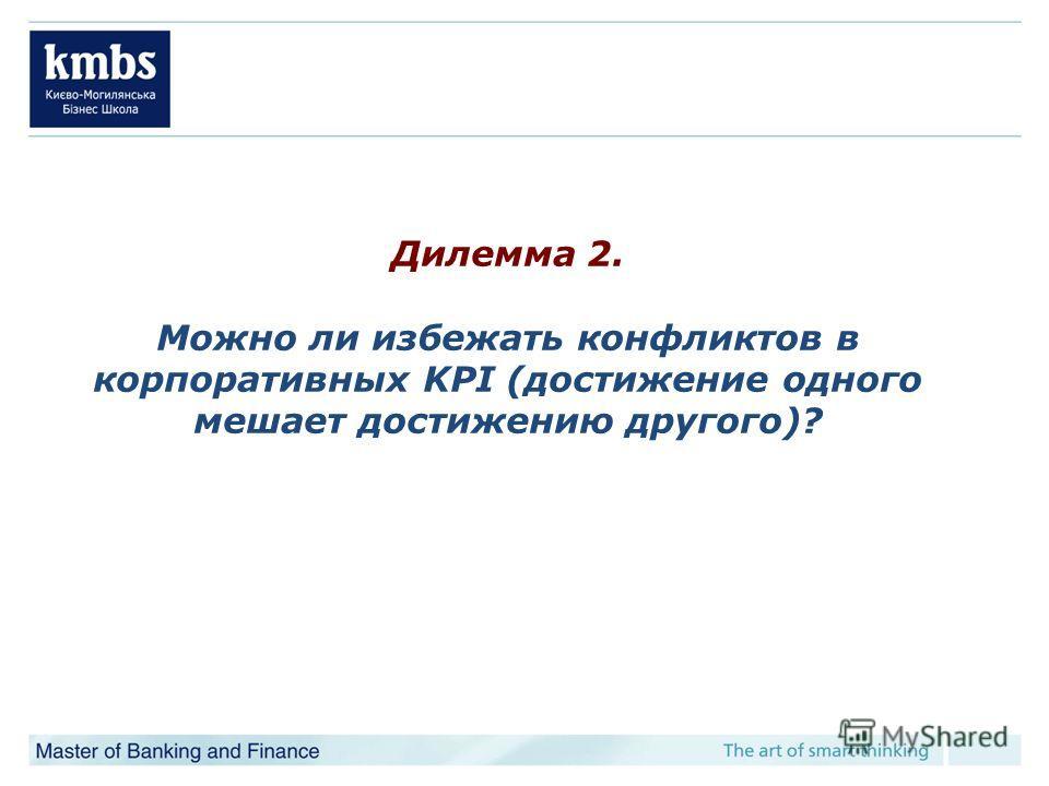 Дилемма 2. Можно ли избежать конфликтов в корпоративных KPI (достижение одного мешает достижению другого)?