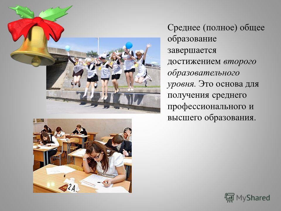 Среднее (полное) общее образование завершается достижением второго образовательного уровня. Это основа для получения среднего профессионального и высшего образования.