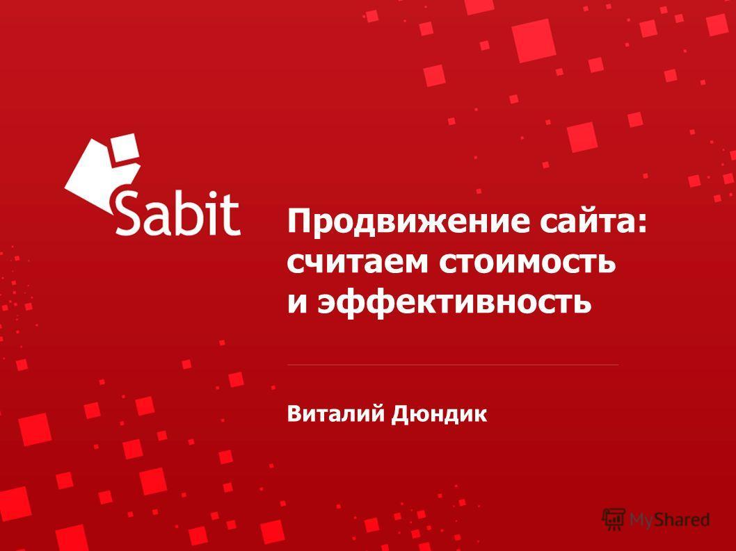 Продвижение сайта: считаем стоимость и эффективность Виталий Дюндик