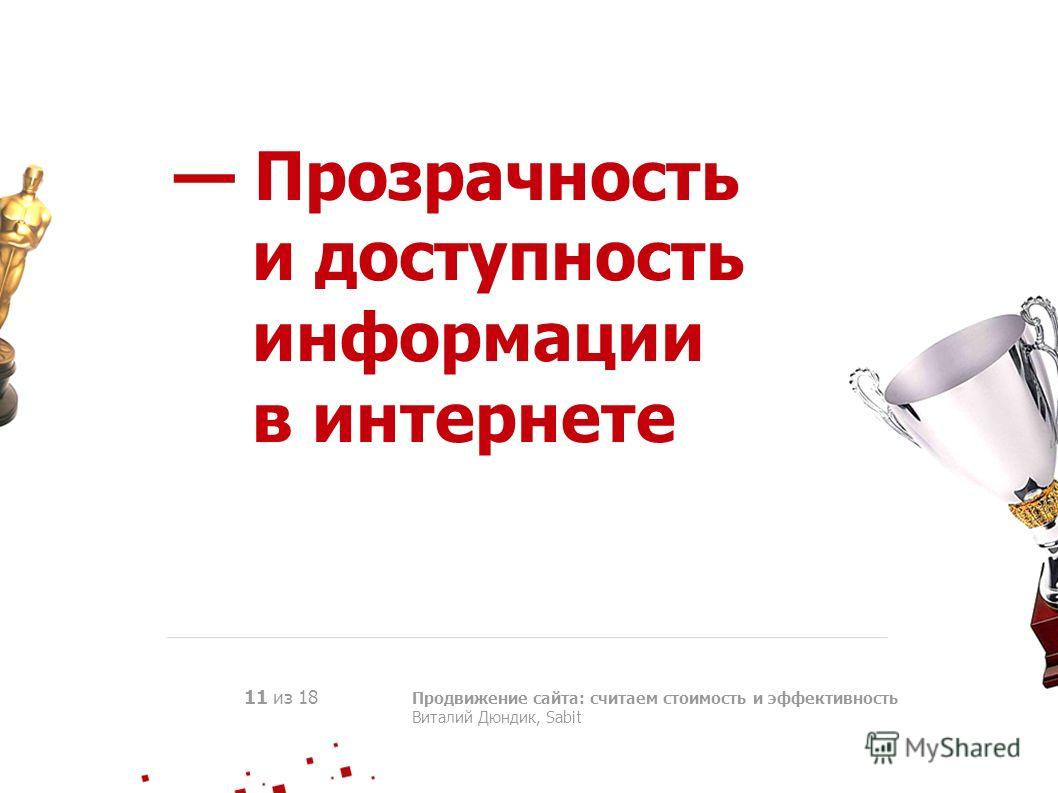Прозрачность и доступность информации в интернете Продвижение сайта: считаем стоимость и эффективность Виталий Дюндик, Sabit 11 из 18