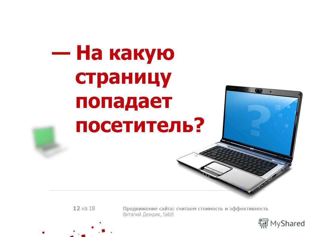 На какую страницу попадает посетитель? Продвижение сайта: считаем стоимость и эффективность Виталий Дюндик, Sabit 12 из 18