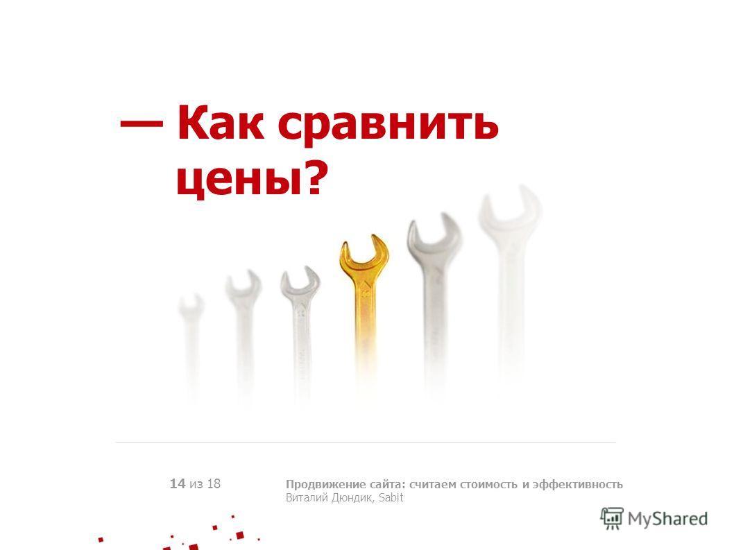 Как сравнить цены? Продвижение сайта: считаем стоимость и эффективность Виталий Дюндик, Sabit 14 из 18