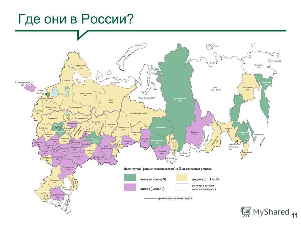Где они в России? 11