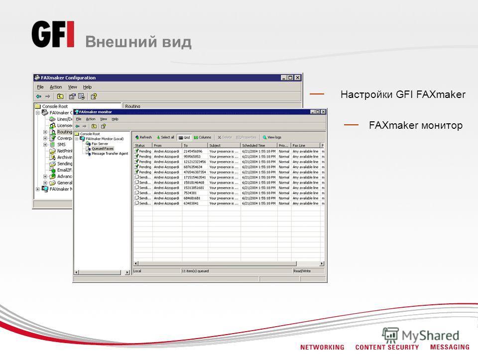 Внешний вид Настройки GFI FAXmaker FAXmaker монитор